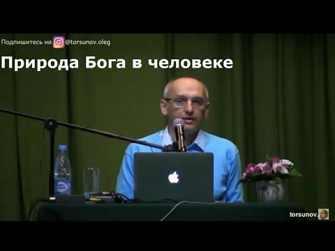 О.Г.  Торсунов  Природа Бога в человеке