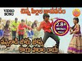 Vanneladi Folk Song | Hit Folk Video Song | Vanneladi Dj Song | Folk Video Songs | Janapada Geethalu