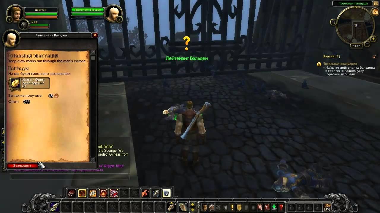 как скачать пиратский сервер d wow