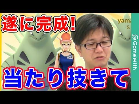 【ポケモンGO攻略動画】【ポケモンGO】遂に完成バンギラス!!!最強技を引けるのか!?【Pokemon GO】  – 長さ: 4:55。