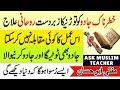 Jadu ka tor Quran se - Wazifa to Break Black Magic - Kala Jadu ka ilaj - Jadu ka tor ka Wazifa