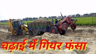 Mahindra 265 tractor का मिट्टी से भरी हुई ट्रॉली में गियर फंसा, jcb machine n Nikalnay m ki help