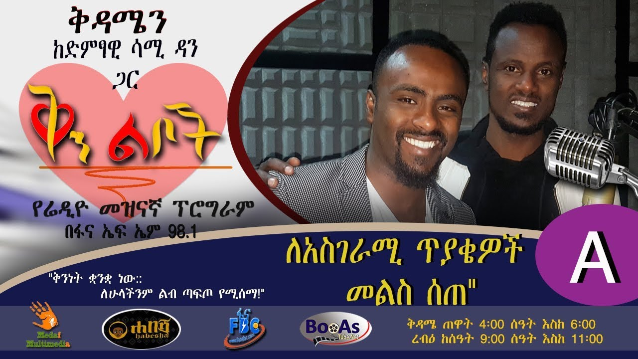 Qin Liboch ቅን ልቦች: With Sami dan - Part A