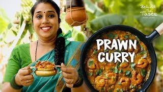 PRAWNS CURRY | రొయ్యల కూర | MANGAMMA RUCHULU | BEHIND THE TASTE