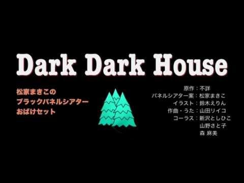 Dark Dark House(ダークダークハウス)【松家まきこのブラックパネルシアター『おばけセット』より】(絵:鈴木えりん/作曲・うた:山田リイコ/コーラス:新沢としひこ・山野さと子・森 麻美)