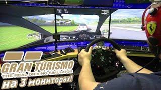 Gran Turismo на 3 мониторах! Очень круто!