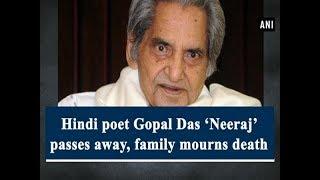 Hindi poet Gopal Das Neeraj passes away, family mourns death - #ANI News