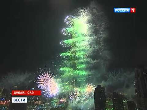 Вести о встрече Нового 2013 года