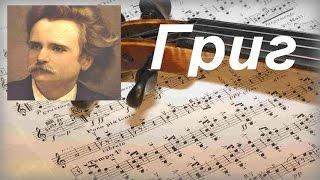 Прекрасная Классика - Эдвард Григ  / Edvard Grieg