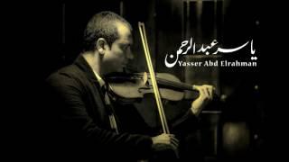 ناصر 56 - الجزء الثاني - للموسيقار ياسر عبد الرحمن | Yasser Abdelrahman - Nasser 56