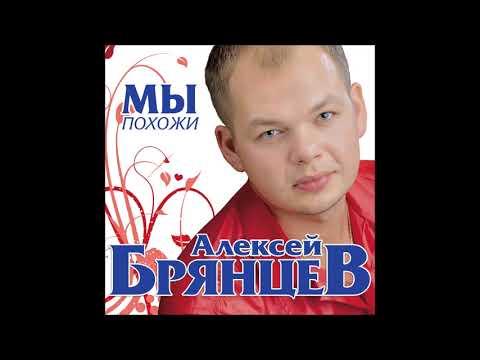 Алексей Брянцев - Мы похожи / ПРЕМЬЕРА!