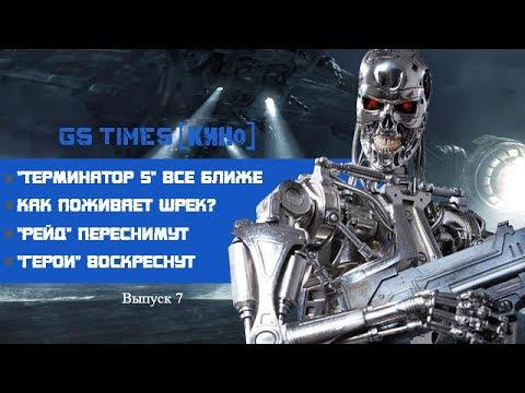 GS Times [КИНО] #7. Терминатор 5, будущее Шрека и не только! (новости кино)