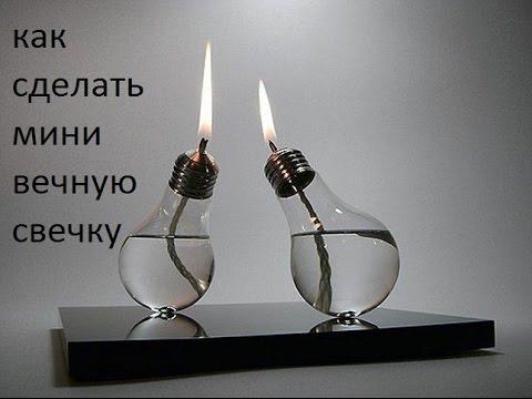 Как сделать мини светильник