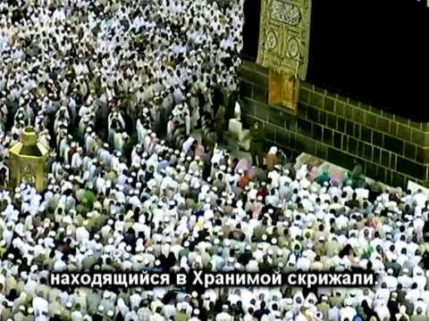 Ночная молитва в Мекке. Шейх Махир аль-Му'айкъли