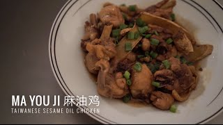 Sesame Oil Chicken 麻油鸡 ( Ma You Ji)