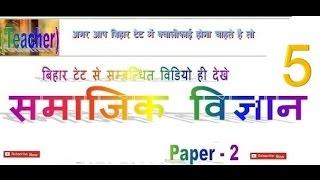 Bihar TET 2017 !! Social Science Part  3