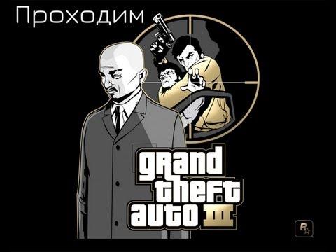 Проходим GTA 3 (Миссия 1: На свободу)