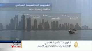 الإمارات وقطر تتصدران الدول العربية في تقرير التنافسية