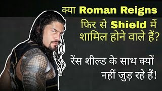 Why Roman Reigns Not Involved In The Shield   WWE NEWS HINDI
