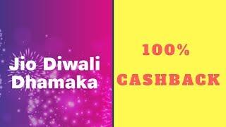 Reliance Jio Diwali DHAMAKA OFFER | All New Offer of Jio Diwali Dhamaka Offer
