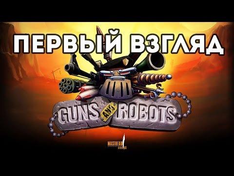 Guns and Robots – Первый взгляд