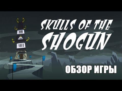 «Skulls of the Shogun»: Обзор
