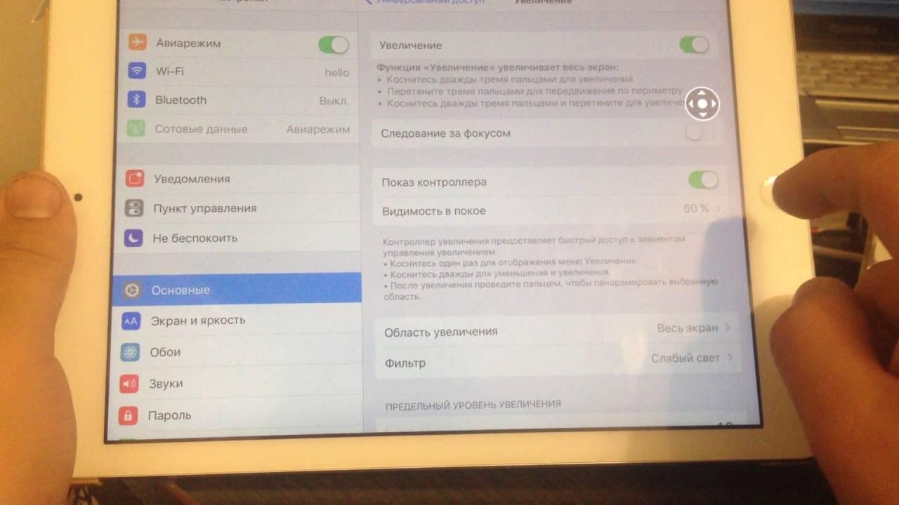 Как на айфоне сделать белый экран 36