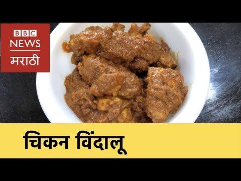 ख्रिसमस रेसिपि : चिकन विंदालू | Christmas Recipe Chiken Vindalu(BBC News Marathi)
