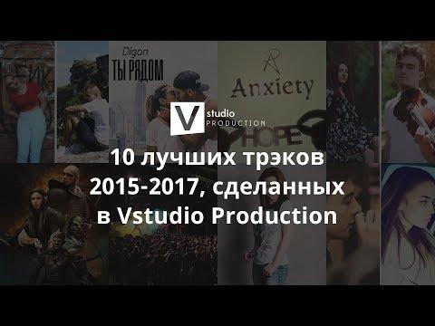 10 лучших трэков 2015-2017, сделанных в Vstudio Production