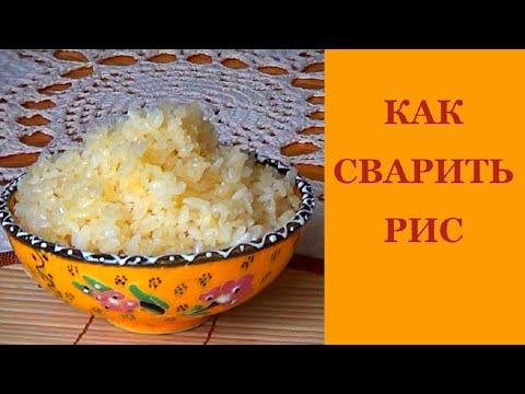 Как сварить вкусный рис для гарнира рецепт
