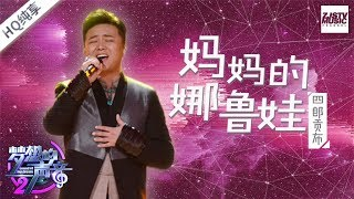 [ 纯享版 ] 四郎贡布《妈妈的娜鲁娃》《梦想的声音2》EP.12 20180119 /浙江卫视官方HD/