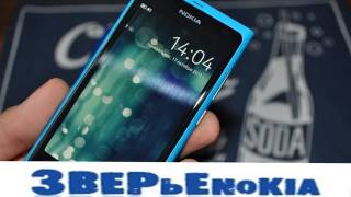 Nokia N9 Внешний вид