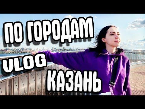 VLOG Казань | По городам