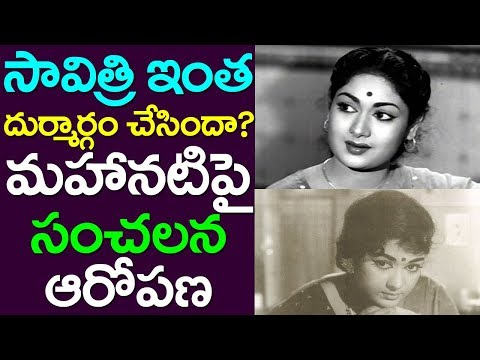 Sensational Allegation On Mahanati Savitri By Her Step Daughter | Take One Media | Savithri Tamil