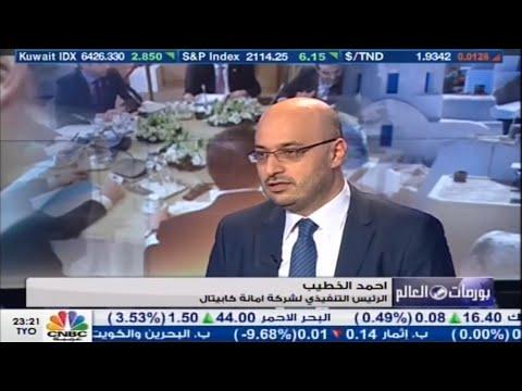 برنامج بورصات العالم على قناة CNBC مع الرئيس التنفيذي في أمانة كابيتال أحمد الخطيب