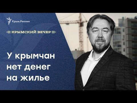 Крым: нет денег на жилье. Крымский вечер | Радио Крым.Реалии