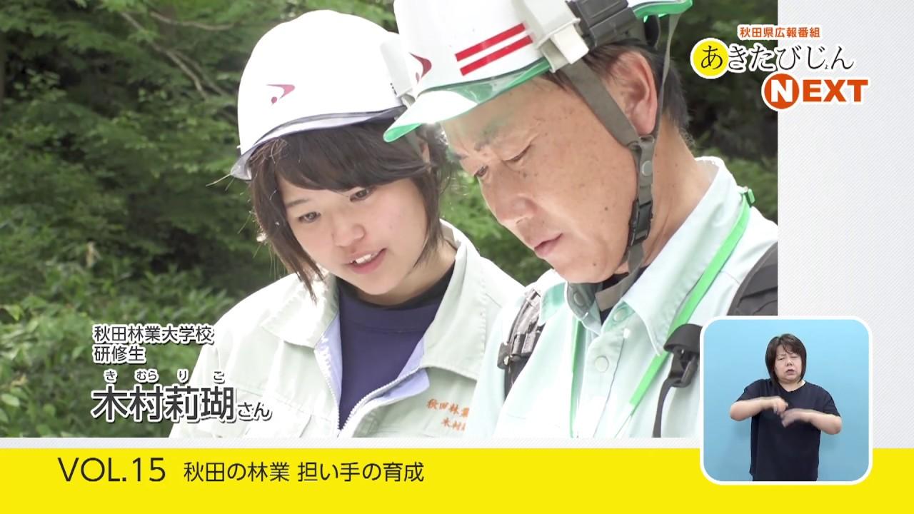 あきたびじょんNEXT 2019 VOL.15「秋田の林業 担い手の育成」