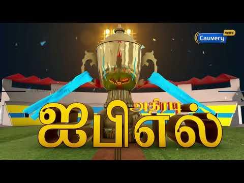 அதிரடி ஐபிஎல் | Thidal | IPL 2018 | CSK | Mumbai Indians | Dhoni