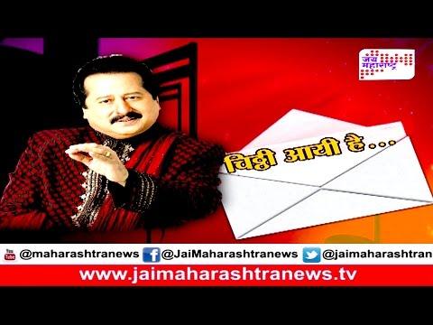 Musical chat with Pankaj Udhas on Maharashtra day seg 2