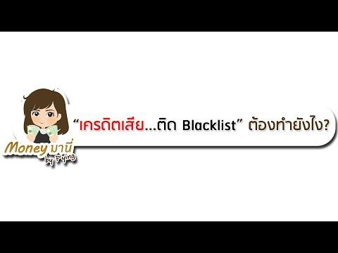 Money มานี่!! by P'ying ตอน เครดิตเสีย...ติด 'Blacklist' ต้องทำยังไง