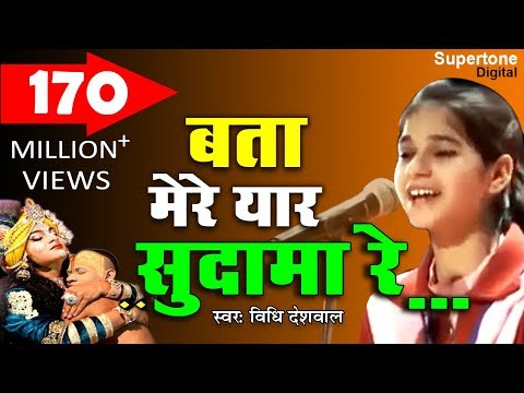 Vidhi Deshwal Official New Bhajan || Bata Mere Yaar Sudama Re - Vidhi Latest Song 2017