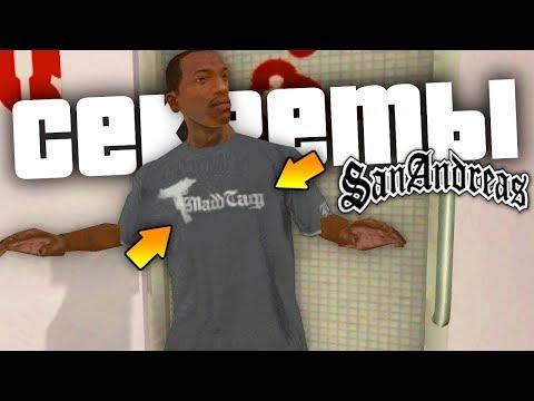 10 ВЕЩЕЙ, о которых ты ТОЧНО НЕ ЗНАЛ 🎯 в GTA: San Andreas !!!