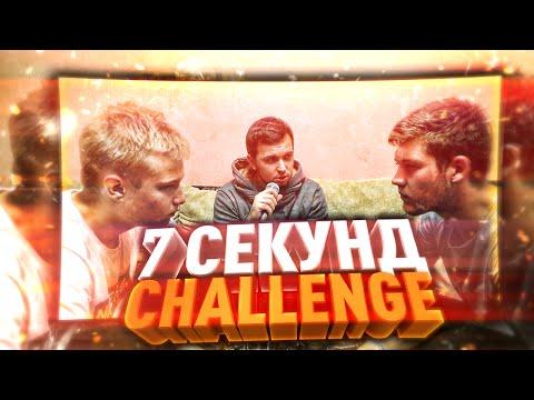 7 СЕКУНД CHALLENGE