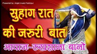 जब आई मिलन की रात सइयां ने ऐसा पकड़ा हाथ......सुनते ही रह जायेंगे  Rukhshana bano