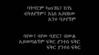 Helen Berhe - Yene Fikir Lyrics