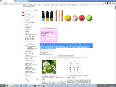 Технический видеоаудит сайта kosmetoza.ru (корейская косметика оптом) интернет магазин