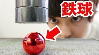 10tプレス機 vs 1000℃の鉄球