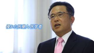 学部紹介・医学部 (2017年度入試用)
