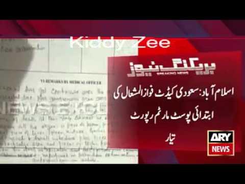 Ary News Headlines 25 October 2015  - Saudi Cadet Fawaz Mishal Early Post Matm Report Ready