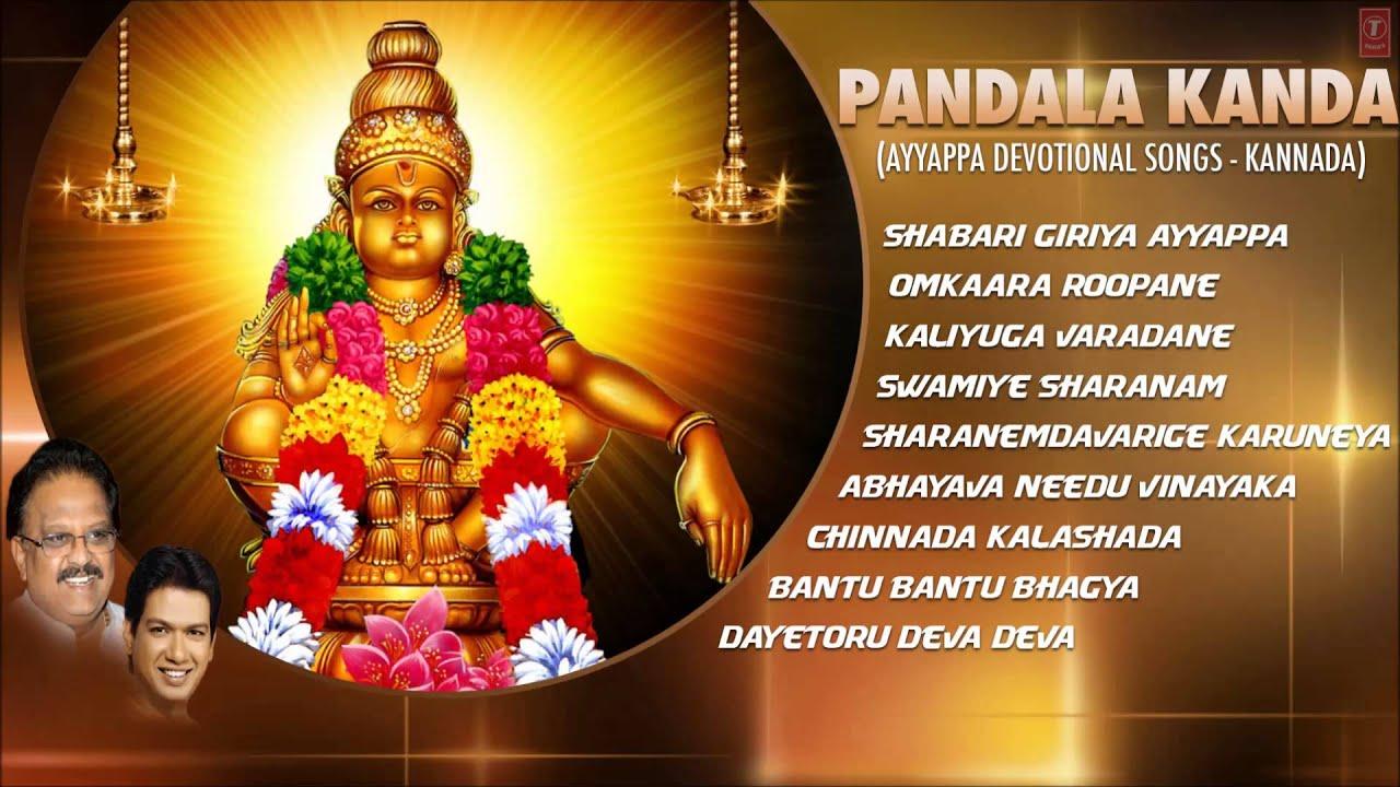 Pandala Kanda Kannada Ayyappa Devotional Songs I Full